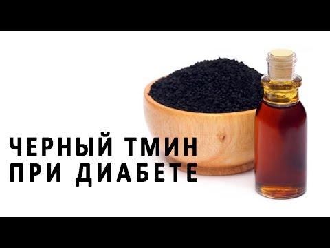 Черный тмин и его масло в лечении сахарного диабета