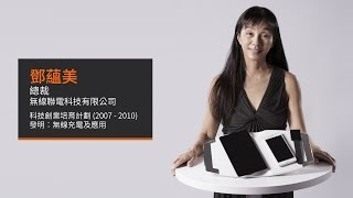 Innovation Heroes 創新英雄 - Camille Tang 鄧蘊美
