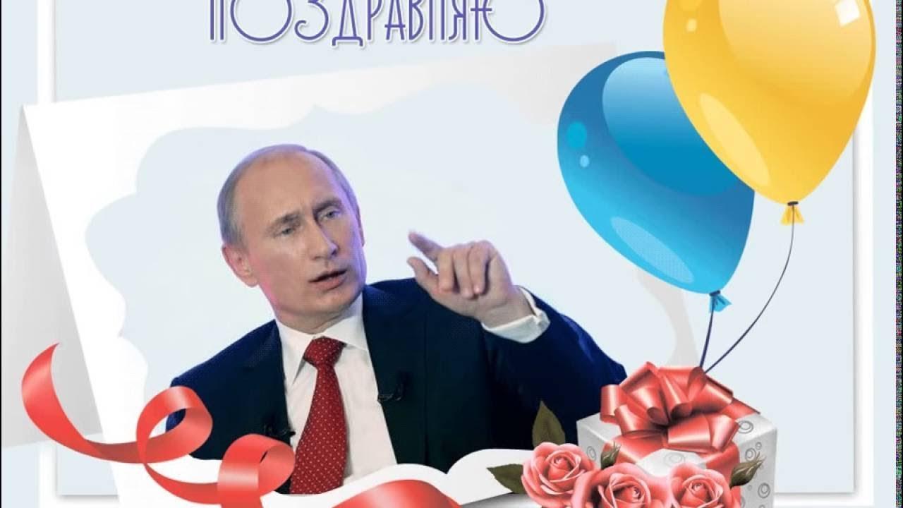 Поздравления от путина с днем рождения людмила 66