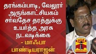 """Govt Taking Steps to Develop Tharangambadi & Vellore Museum to World Class"" - Ma Foi Pandiarajan"