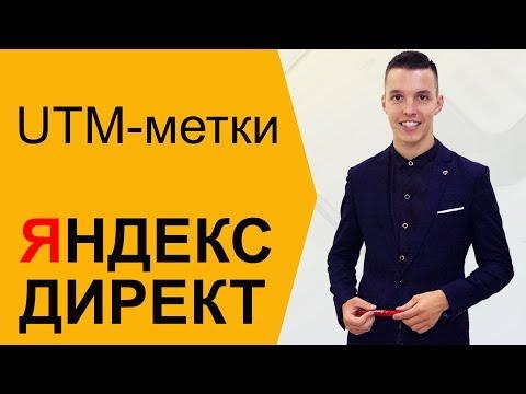 Как создать UTM метки Яндекс Директ. ЮТМ метки (UTM метки) на сайт