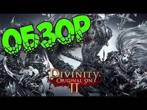 Обзор игры Divinity: Original Sin 2 (Стоит ли покупать?)