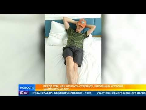 Ученик, напавший на школу в Ивантеевке, советовал одноклассникам не приходить на уроки