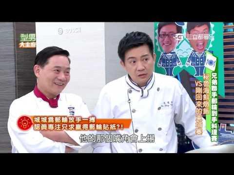 台綜-型男大主廚-20160622 兄弟聯手!郵輪到手料理大賽!!