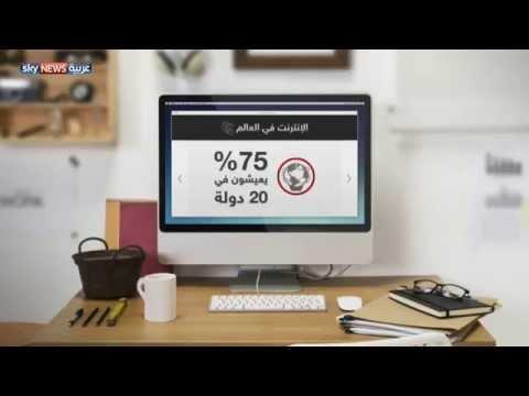 60 % من العالم بلا إنترنت