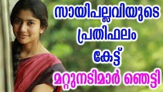 സായി പല്ലവിയുടെ പ്രതിഫലം കേട്ട് മറ്റുനടിമാർ ഞെട്ടി | Sai Pallavi's Salary shocks other heroines