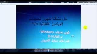 حل مشكلة ظهور تحديثات تكوين windows 7&8 بشكل نهائي