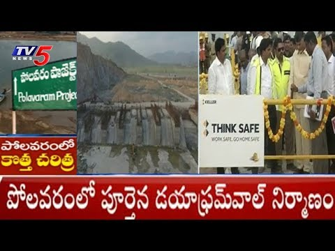 CM Chandrababu Naidu To Visit Polavaram | Diaphragm Wall Construction Completed | TV5 News