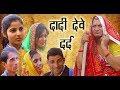Grandma giving pain   दादी देवे दर्द  Murari ki kocktail  Rajasthani haryanavi comedy