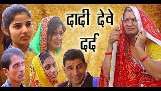 Grandma giving pain | दादी देवे दर्द |Murari ki kocktail |Rajasthani haryanavi comedy