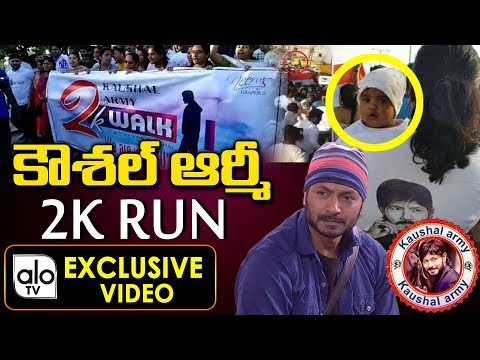 Kaushal Army 2k Run Exclusive Full Video | Kaushal | Bigg Boss 2 Telugu | Alo TV Channel