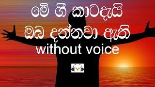 me gee katadai Karaoke (without voice) මේ ගී කාටදැයි ඔබ දන්නවා ඇති