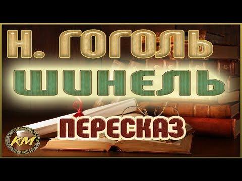 ШИНЕЛЬ. Николай Гоголь