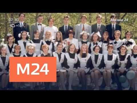 """Телеканал Москва 24 запустил флешмоб """"Моя школа"""" - Москва 24"""