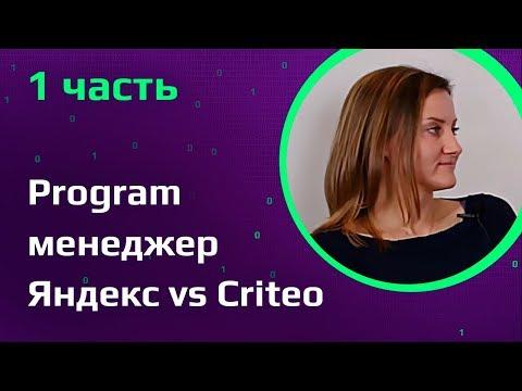 Product & Program менеджер о работе в Яндекс и Criteo