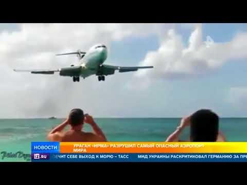 Ураган Ирма практически стер с лица земли остров Барбуда