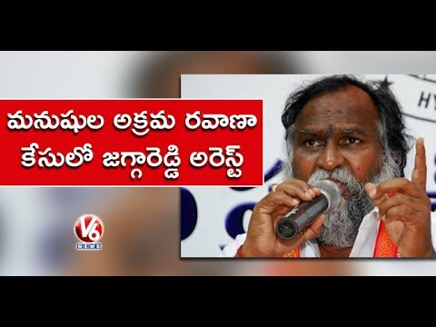 Former Congress MLA Jagga Reddy Arrested For Passport Fraud | Hyderabad | V6 News