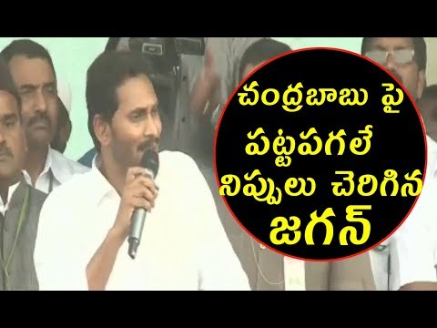 YSRCP Chief YS Jagan Sensational Comments ON Chandrababu naidu | YSRCP | TDP | Fata Fut News