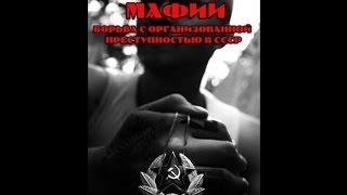 Советские мафии. Город грехов