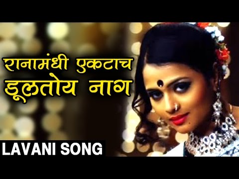 Sharyat - Raanamandi Ekatach Dultoy - Hot Marathi Lavani Song video