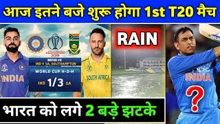 India vs South Africa 1st T20 - Rain Report, New Timings & 2 Bad News