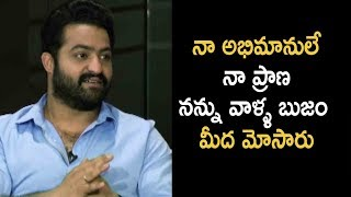 NTR Super Words About His Fans | Jai Lava Kusa Team Interview | Telugu Cinema News