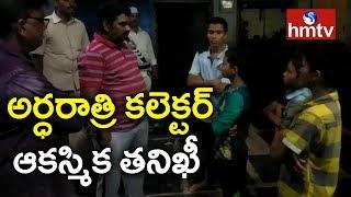 Collector Veerapandian Sudden inspection In Tribal Hostel | విద్యార్థుల పరిస్థితి చూసి ఆగ్రహం | hmtv