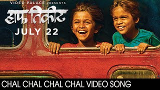 चल चल चल चल | Chal Chal Chal Chal | Half Ticket | Video Song | Harshavardhan Wavare | Samit Kakkad
