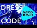 Dress Code Dress Code mp3
