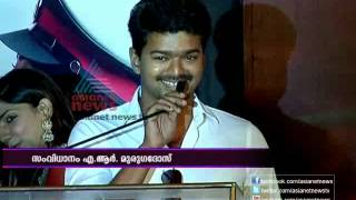Thuppakki - Audio Release Function of Vijay Starrer Movie