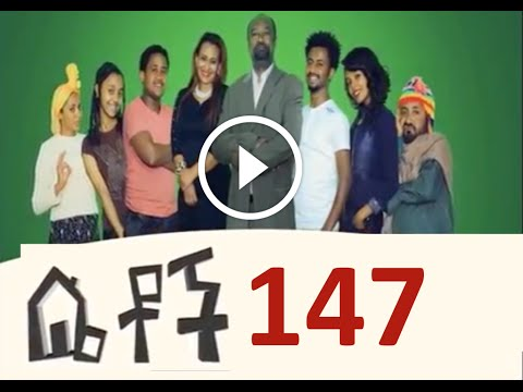Ethiopia: Betoch Comedy Part 147