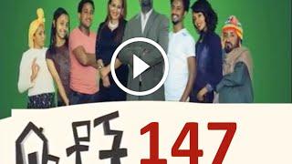 Ethiopia: Betoch Comedy Part 147