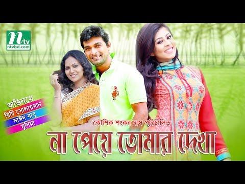 Bangla Natok-Na Peye Tomar Dekha (না পেয়ে তোমার দেখা) | Richi Solaiman, Sayed Babu, Muniya, Afrin