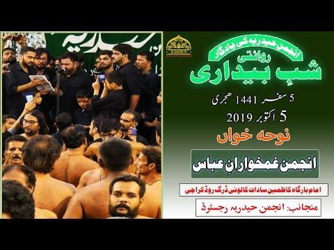 Noha | Anjuman Ghumgharan-e-Abbas | Yadgar Shabedari - 5th Safar 1441/2019 - Imam Bargah Kazmain