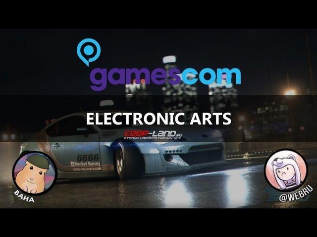 GamesCom 2015 | Конференция Electronic Arts | Запись трансляции (RUS)