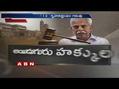Activist Varavara Rao Sent To Police Custody Till November 26 | Elgaar Parishad case | ABN Telugu