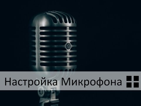 Настройка и проверка микрофонов в Windows 10