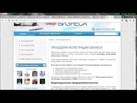 Процедура регистрации бизнеса
