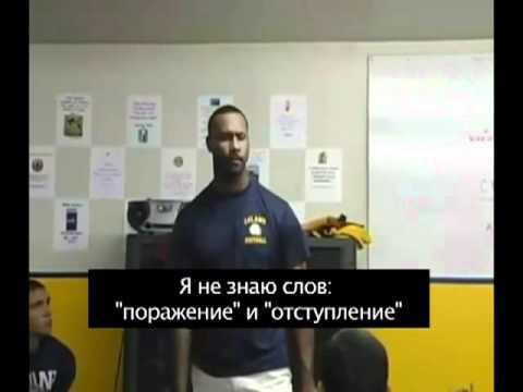 Наставления тренера команды