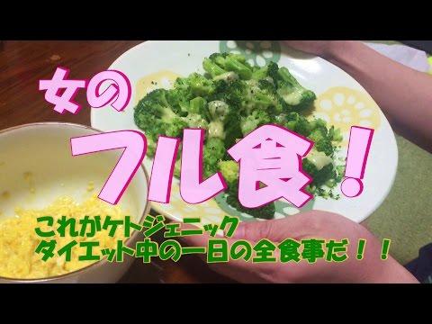 【ダイエット 食事動画】ケトジェニックダイエット中の女の一日の全食事記録だよ☆ぺーこの休日はこんなだい☆  – 長さ: 23:43。