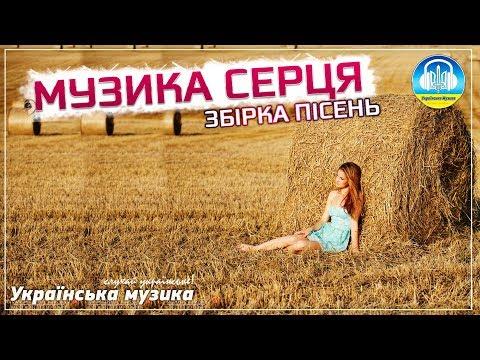 Українські пісні - Музика Серця збірка ▰ Music of the Heart - Collection of Ukrainian songs