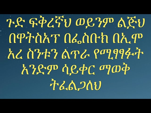 [Amharic] Type Machine saves everything you type in every app.