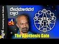 ಆಧುನಿಕ ಮಾಂತ್ರಿಕರ ಜಾಡಿನಲ್ಲಿ: ದೇವಮಾನವನ ದ್ವಾರ / In the Path of Modern Mages: The Apothesis Gate