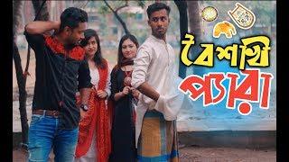 বৈশাখী প্যারা | Dhaka Guyz | Pohela Boishakh | Bangla New Funny Video