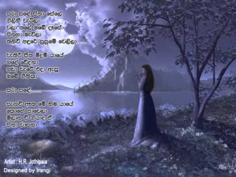 'sara Sade'- (with Lyrics) By: Greshan Ananda (original Singer: H.r. Jothipala).. video