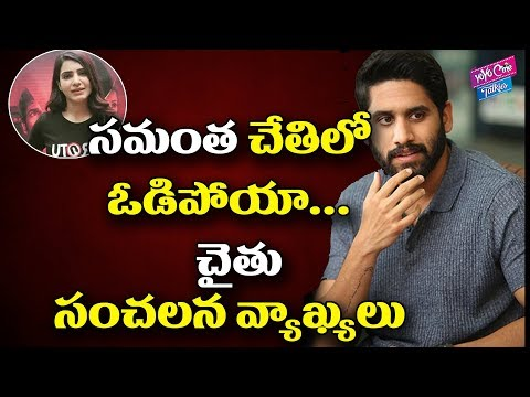 సమంత చేతిలో ఓడిపోయా | Naga Chaitanya About Samantha Akkineni | YOYO Cine Talkies