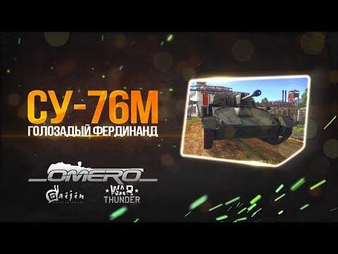 Обзор СУ-76М: Голожопый Фердинанд! | War Thunder