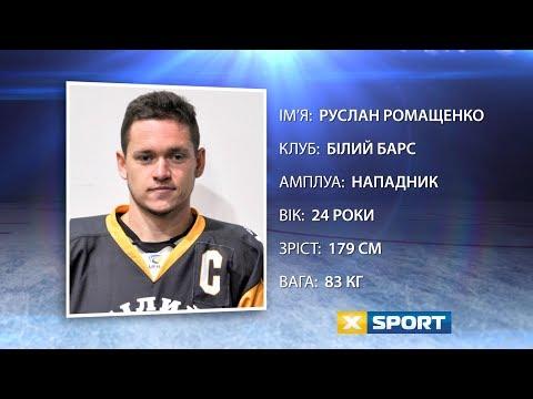 Як я став хокеїстом. Руслан Ромащенко. Выпуск 1