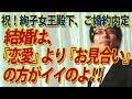 祝!絢子女王殿下ご婚約内定!結婚は恋愛より見合いがイイ!ナゼ?|竹田恒泰チャンネル2