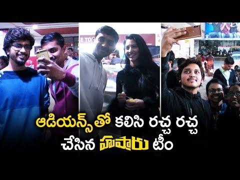Hushaaru Team FUN with Audience | Rahul Ramakrishna | 2018 Latest Telugu Movies | Telugu FilmNagar